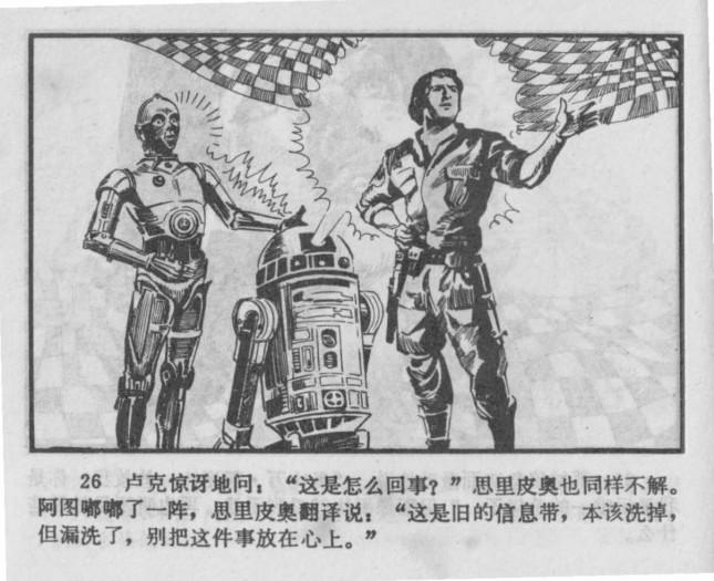 Chinese_star_wars_comic_manhua_llianhuanhua29