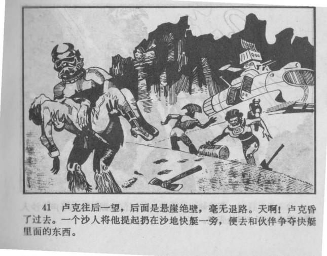 Chinese_star_wars_comic_manhua_llianhuanhua44
